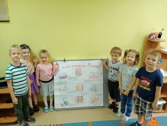 Дошкольники из отделения школы №46 поздравили Москву с Днем города