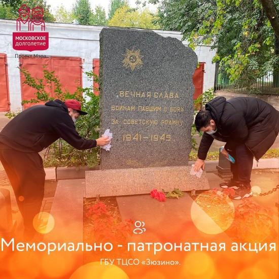 Сотрудники ТЦСО «Зюзино» прибрались у памятника героям Великой Отечественной войны