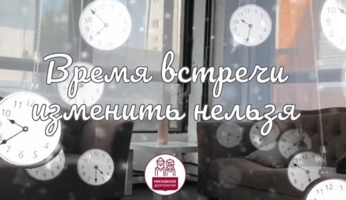 """Проект """"Московское долголетие"""" запустил цикл онлайн-передач """"Время встречи изменить нельзя"""""""