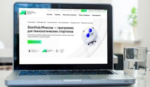 В Москве объявили о начале работы второго набора программы StartHub.Moscow