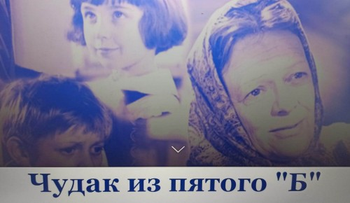 """В школе №2115 обсудят фильм """"Чудак из 5 """"Б"""" в рамках проекта Москино"""