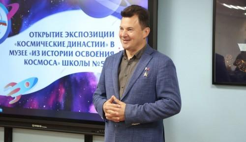 Школьников юга Москвы познакомят с историей космической династии Романенко