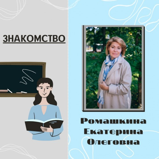 В школе №554 выложили пост-знакомство с учительницей начальных классов