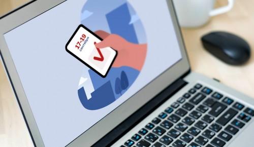 Глава Общественного штаба: Миллион москвичей уже проголосовали онлайн
