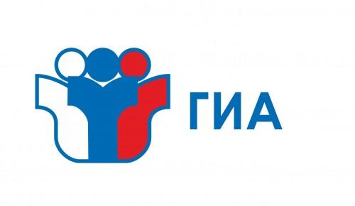 Школа № 1103 имени Героя РФ А.В. Соломатина сообщила об открытии регистрации на участие в ГИА-9 и ГИА-11