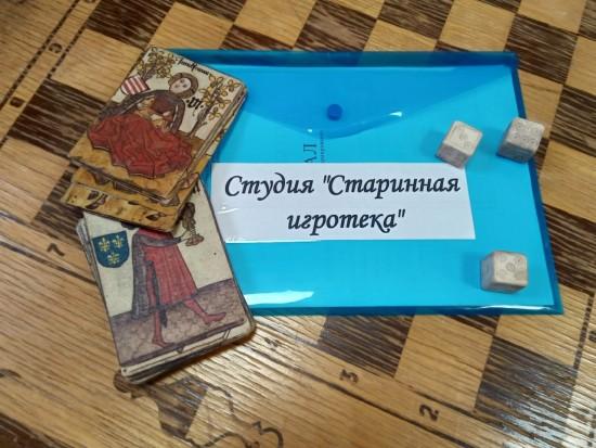 В библиотеке №179 приглашают в студию «Старинная игротека»
