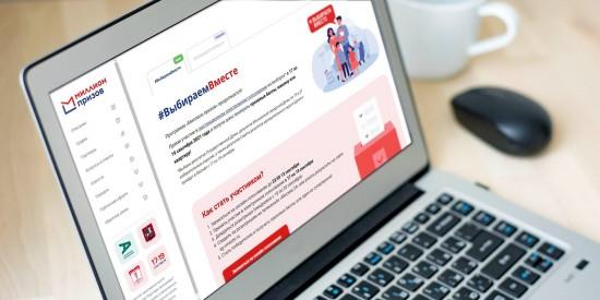 18 сентября пройдет первый розыгрыш квартир и автомобилей среди проголосовавших онлайн