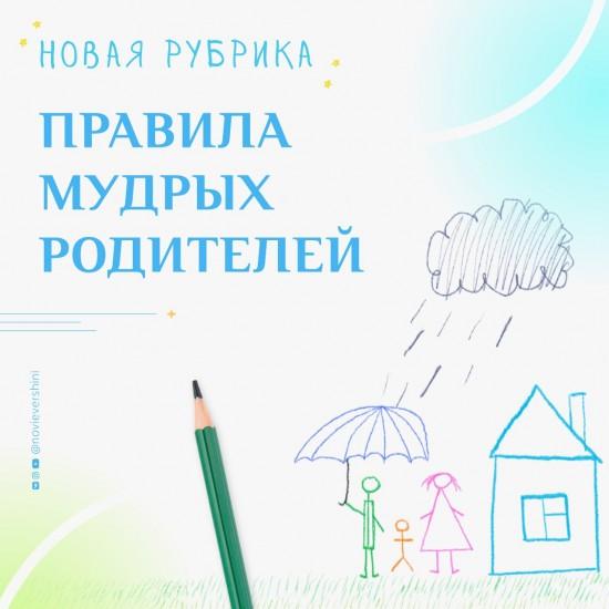 Московский дворец пионеров представит новую онлайн-рубрику «Правила мудрых родителей»