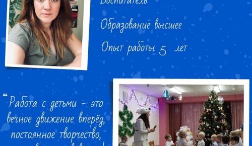 В школе №554 выложили пост-знакомство с тремя воспитательницами ДОУ