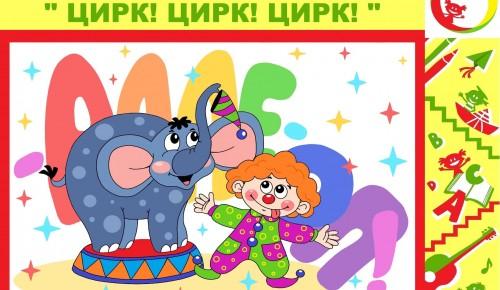 "Центр ""Обручевский"" объявил о старте районного конкурса рисунков ""Цирк! Цирк! Цирк!"""