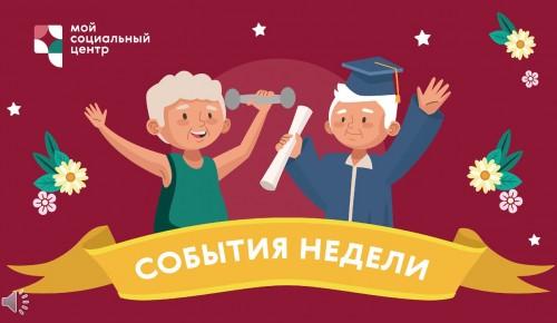 Жителей Южного Бутова приглашают на увлекательные онлайн-мероприятия от МСЦ и ТЦСО