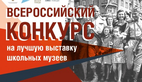 Музей школы №1980 борется за победу во Всероссийском патриотическом конкурсе