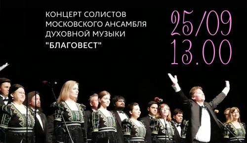"""Ансамбль духовной музыки """"Благовест"""" выступит 25 сентября в библиотеке № 170"""