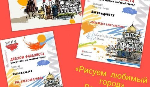 Ученицы школы №536 стали финалистами конкурса «Рисуем любимый город»