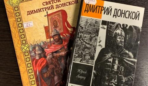 В библиотеке №196 опубликовали ТОП-10 книг о Куликовской битве