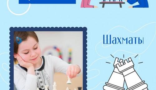 В школе №554 напомнили о шахматном кружке для детей 6-11 лет