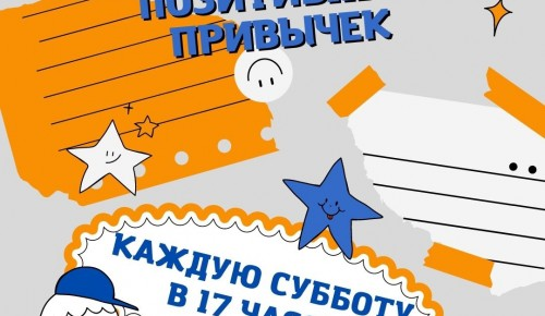 """Библиотека №190 в октябре запускает проект """"Школа позитивных привычек"""""""