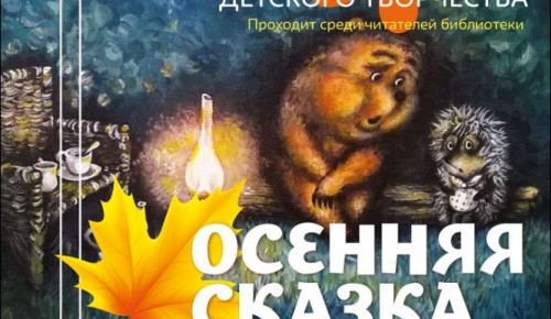 Выставка-конкурс детских осенних поделок пройдёт в октябре в библиотеке №192