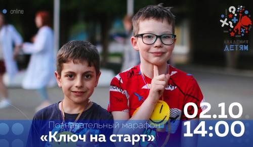 Московский дворец пионеров приглашает младших школьников познакомиться с навыками будущего  2 октября