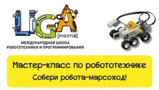 В библиотеке №177 приглашают на мастер-классы по робототехнике 28 и 30 сентября