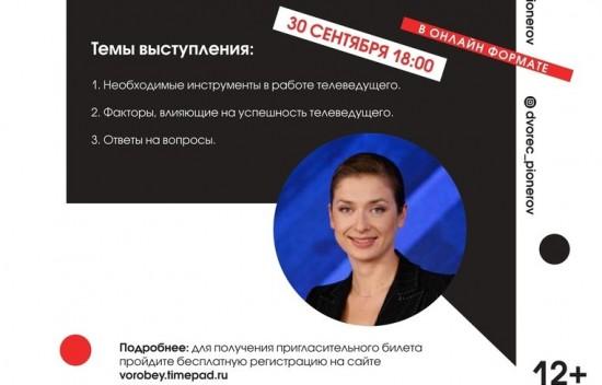 Московский дворец пионеров приглашает на онлайн-медиафорум «Телеведущий – путь в профессию» 30 сентября