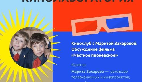 Московский дворец пионеров приглашает  на закрытое обсуждение фильма «Частное пионерское» 30 сентября