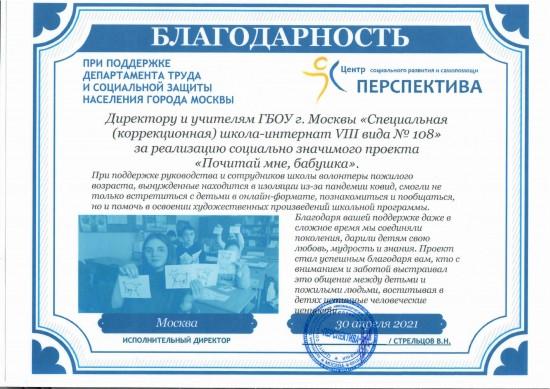 """Школа-интернат №108 получила благодарность за реализацию проекта """"Почитай мне, бабушка"""""""
