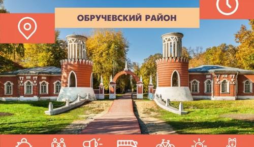 Жители Обручевского могут узнать самые интересные факты о своем районе