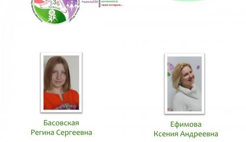 В школе №536 прошли довыборы в управляющий совет по категории «Сотрудники школы»