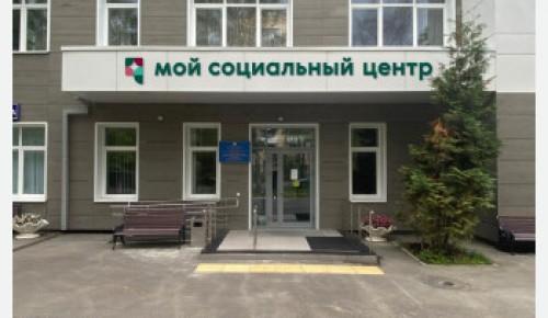 """В Котловке заработал """"Мой социальный центр"""""""
