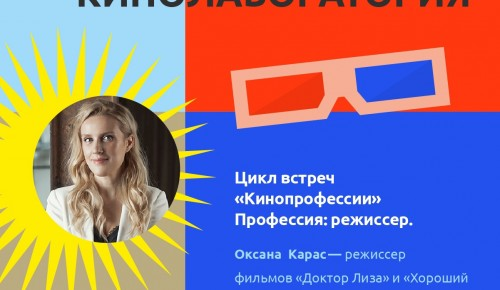 Московский дворец пионеров приглашает на цикл встреч «Кинопрофессии» 4 октября