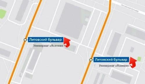 """Автобусные остановки """"Универмаг """"Ясенево"""" теперь носят название """"Литовский бульвар"""""""