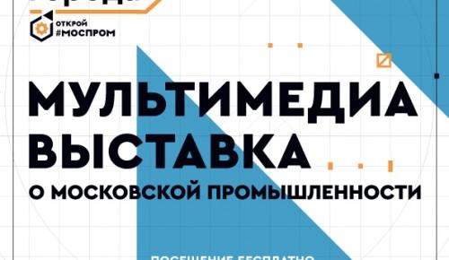 С 7 по 28 октября 2021 года Департамент инвестиционной и промышленной политики города Москвы организует мультимедийную выставку «Открой Моспром. Механизмы большого города»