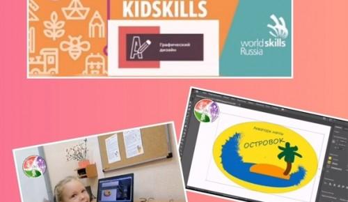 В школе №536 рассказали об ученицах, участвующих в чемпионате Kidskills