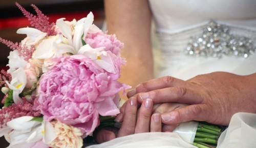 Жители Зюзина могут пожениться в офисе «Мои Документы» на ул. Одесская