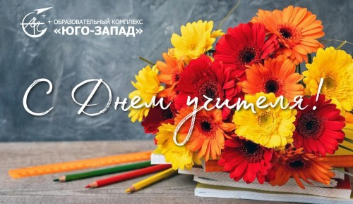 Образовательный комплекс «Юго-Запад» поздравил педагогов с профессиональным праздником