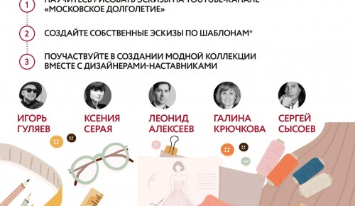 Жители Гагаринского района могут принять участие в творческом проекте от «Московского долголетия»