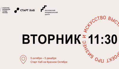 В Москве появилось новое арт-пространство для предпринимателей