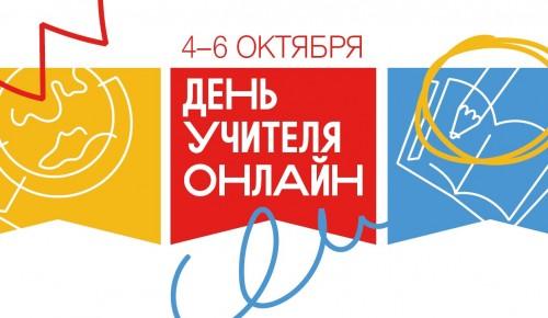 Московский дворец пионеров приглашает на онлайн-День учителя 5 и 6 октября