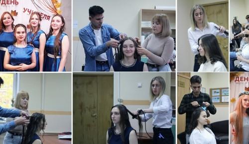 Парикмахеры из Котловки  сделали прически  артистам к концерту на День учителя