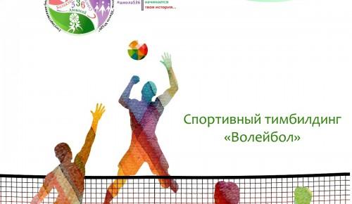 В школе №536 состоится матч по волейболу 13 октября