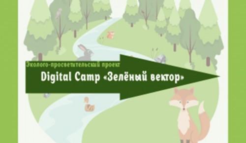 Жителям Ясенева рассказали об экопрофессиях будущего
