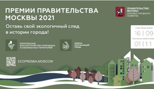 О старте приема заявок на соискание экологических премий Правительства Москвы 2021