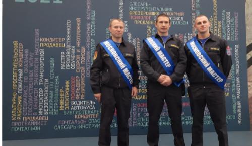 На конкурсе профессионального мастерства «Московские Мастера» наградили спасателей-победителей из ЮЗАО