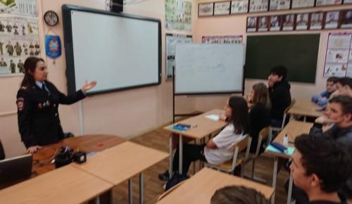 В школе №2115 состоялась встреча учеников с представителями полиции