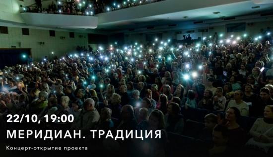 Культурный центр «Меридиан» приглашает 22 октября на открытие нового фольклорного проекта