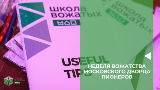 Московский дворец пионеров приглашает старшеклассников на «Неделю вожатства» с 18 по 23 октября