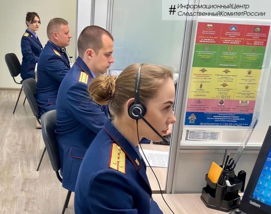 В Следственном комитете России для граждан доступна круглосуточная связь с Информационным центром