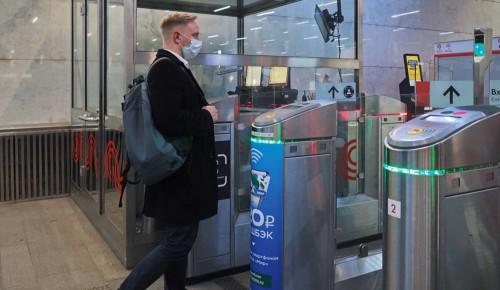 На станциях метро в ЮЗАО запустили систему Face Pay для оплаты проезда