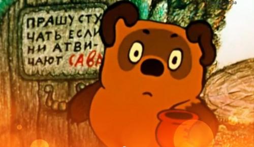В ТЦСО «Зюзино» рассказали о Винни Пухе
